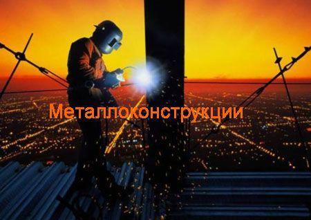Металлоконструкции Воронеж